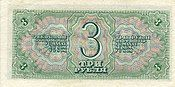 3roubles1938a.jpg