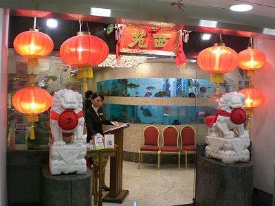 HK Causeway Bay Lee Gardens Two West Villa Rest.JPG