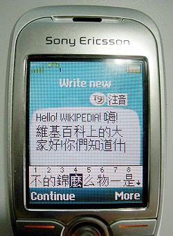 SMS-mobile.jpg