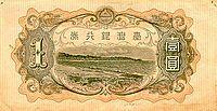 Taiwan (Japanese Colony) 1933 bank note - 1 yen (back).jpg
