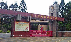 天主教卫道中学.jpg