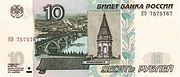 Banknote 10 rubles 2004 front.jpg
