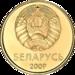 10 kapeykas Belarus 2009 obverse.png