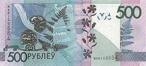 500 Belarus 2009 back.jpg