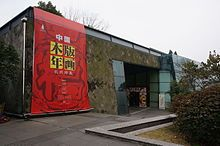 West Lake Museum 01 2015-03.JPG