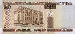 Belarus-2000-Bill-20-Obverse.jpg
