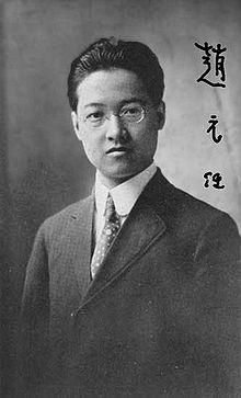 Zhao Yuanren.jpg