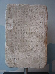 Account of the construction of Athena Parthenos by Phidias.jpg