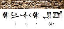King Iddin-Sin name inscription.jpg