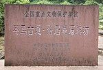茶马古道静居庵石牌坊国保碑.jpg