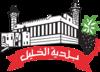 Official logo of Hebron