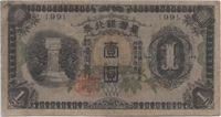 Taiwan (Japanese Colony) 1944 bank note - 1 yen (front).png