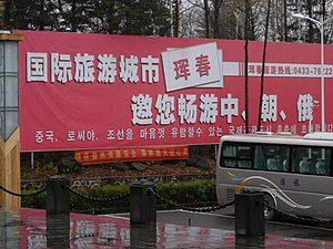 Hunchun, China.jpg