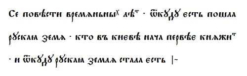Povest vremennykh let text.png