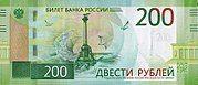 200 rubles 2017 obverse.jpg