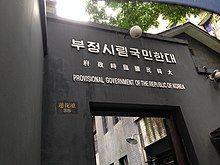 重庆大韩民国临时政府遗迹地-충칭대한민국임(림)시정부-Chungchingdaehanmingukrimsijeongbu-Interim government of the Republic of Korea in Chungking6.jpg