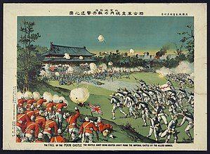 Beijing Castle Boxer Rebellion 1900 ORIGINAL.jpg
