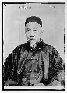 Liu Kunyi LOC ggbain 03677.jpg