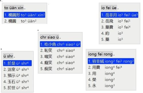 南京话拼音输入示例.png