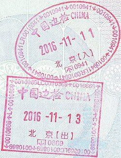 China Immigration Stramps Beijing.jpg
