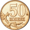 Russia-Coin-0.50-2006-a.png