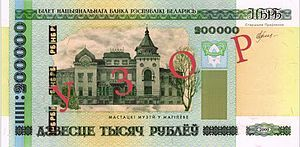 New 200K belarusian rubles(obverse).jpg