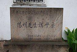 Protection stone of Zhongtiange in Yuyao, 2014-08.JPG