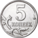 Russia-Coin-0.05-2007-a.png