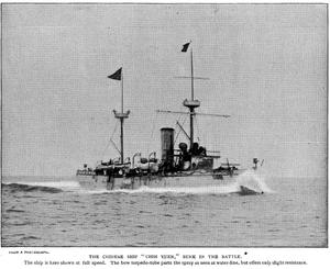 致远号1894年