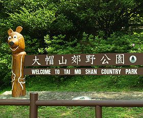 Tai Mo Shan Country Park 1.jpg