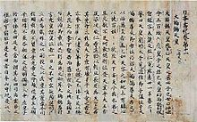 Colour photo of a handwritten Japanese text on aged paper