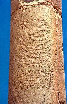 Inscription on a stone pillar