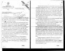 KGB Report on 1981.jpg
