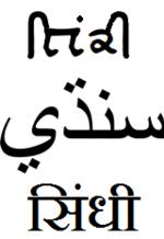 Sindhi language.png