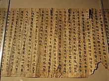 A Fragment of Biography of Bu Zhi History Books of Three Kingdoms 01 2012-12.JPG