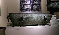 中国国家博物馆珍藏特展中的虢季子白盘