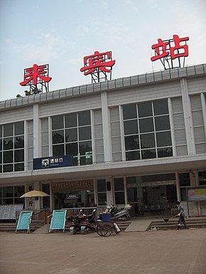 来宾火车站候车厅 - panoramio.jpg