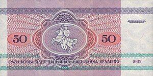 Belarus-1992-Bill-50-Reverse.jpg