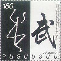 Stamp of Armenia h250.jpg