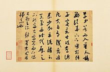 Mi Fu-On Calligraphy.jpg