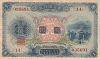Taiwan (Japanese Colony) 1915 bank note - 1 yen (front).jpg