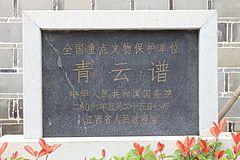 Nanchang Qingyunpu 20120608-07.jpg