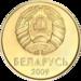 50 kapeykas Belarus 2009 obverse.png