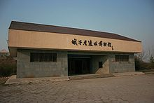Chengziya museum 2009 03 08.jpg