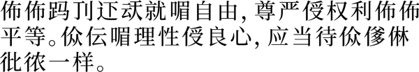 Universal Declaration of Human Rights Zhuang Sawndip.png
