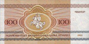 Belarus-1992-Bill-100-Reverse.jpg