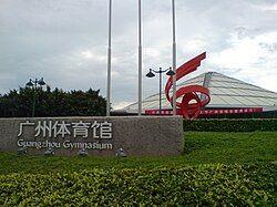 Guangzhou Gymnasium.JPG