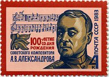 A postage stamp with head of a man facing to the left. To the left is musical notations; below the notations is Cyrillic text.