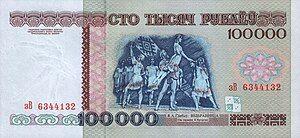 Belarus-1996-Bill-100000-Reverse.jpg