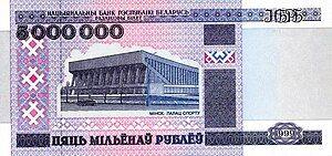 Belarus-1999-Bill-5000000-Obverse.jpg